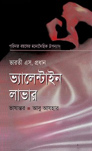 Valentine Lover Translated ebook