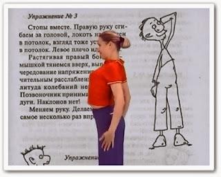 Суставная гимнастика Норбекова  видеоурок