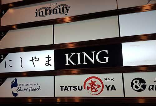 KING, Doyama-cho, Osaka, Japan.