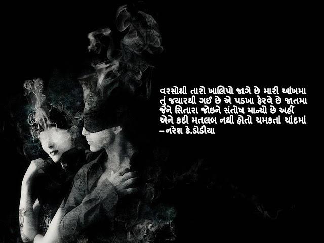 वरसोथी तारो खालिपो जागे छे मारी आंखमा Gujarati Muktak By Naresh K. Dodia