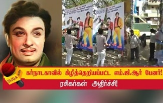 MGR banners damaged in karnataka