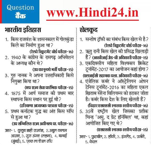 GK in Hindi - General Knowledge in Hindi Quiz 2021