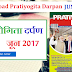 Download Pratiyogita Darpan June 2017 pdf in Hindi/ English