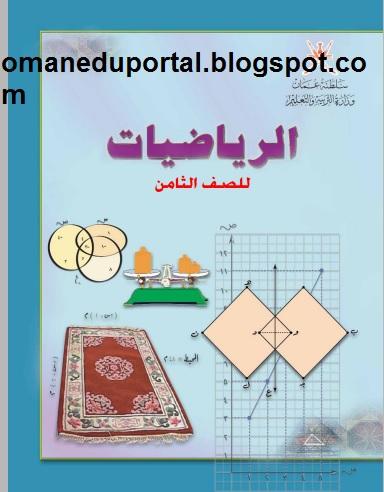 كتاب مادة الرياضيات للصف الثامن الفصل الدراسي الاول