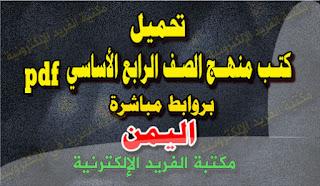 تحميل جميع كتب الصف الرابع الإبتدائي pdf برابط مباشر ، كتب منهاج الصف الرابع الأساسي بي دي إف بغضطة زر يبدأ التنزيل ، المنهج اليمني ، كتب مناهج اليمن