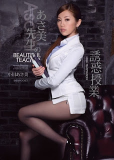 [ซับไทย] IPTD-398 Asami Sensei s Seductive Class – Asami Ogawa