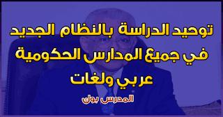 التعليم توحيد الدراسة بالنظام الجديد  في جميع المدارس الحكومية عربي ولغات