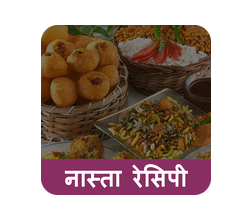 Nasta Recipes Hindi APK