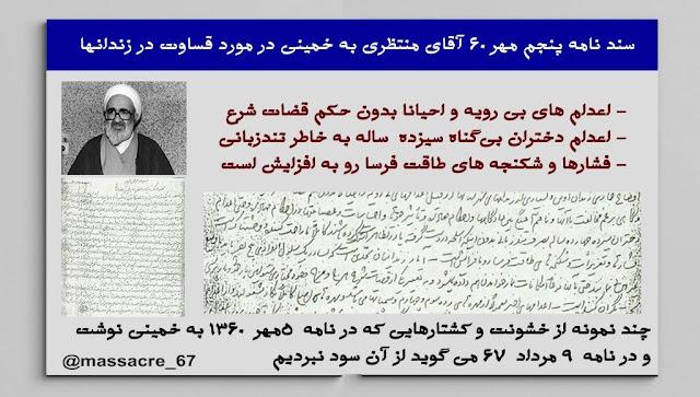 نخستین نامه منتظری به خمینی سه روز بعد از قتل عام۶۷