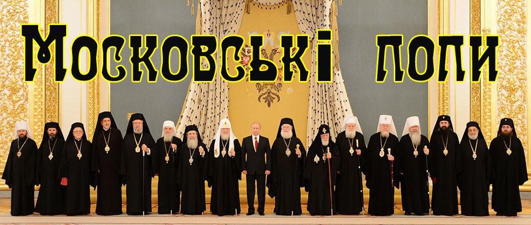 Картинки по запросу московские попы против