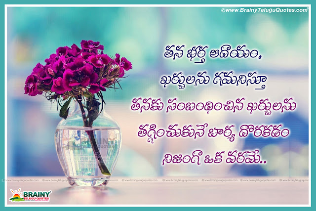 Wife Importance Quotes Thoughts in Telugu, Wife And Husband Relation Value Quotes in Telugu