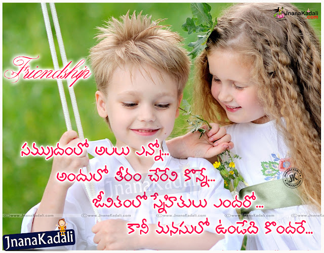 Here is best friendship day quotes in telugu, Friendship day wallpapers in telugu, Best Friendship day telugu quotes, Friendship day greetings wishes in telugu, Friendship day shubhakankshalu in telugu, Best freindship day wallpapers in telugu, Nice top friendship day quotes in telugu, best famous friendship day quotes in telugu.