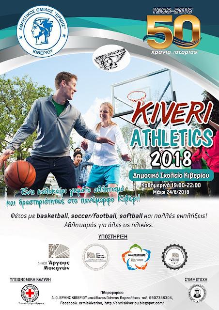 Συνεχίζεται με πολύ ενδιαφέρον το τουρνουά KIVERI ATHLETICS 2018