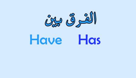الفرق بين Have وhas مع القاعده لهم مهم تعلم اللغة الإنجليزية