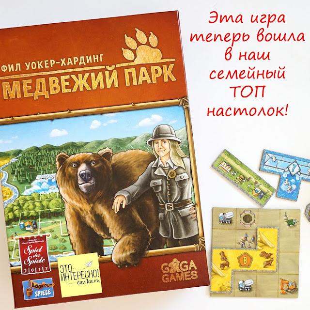"""настольная игра """"Медвежий парк"""" - обзор"""