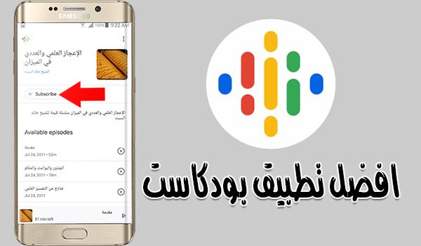 افضل تطبيق بودكاست من جوجل Google Podcasts