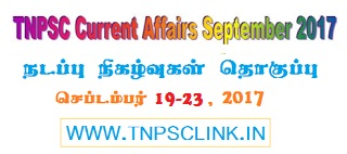 TNPSC Current Affairs September 2017 in Tamil Download PDF