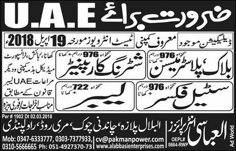 UAE Jobs for Block, Mason, Shuttering Carpenter, labor