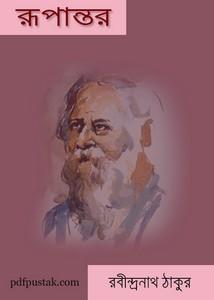 Rupantar by Rabindranath Tagore
