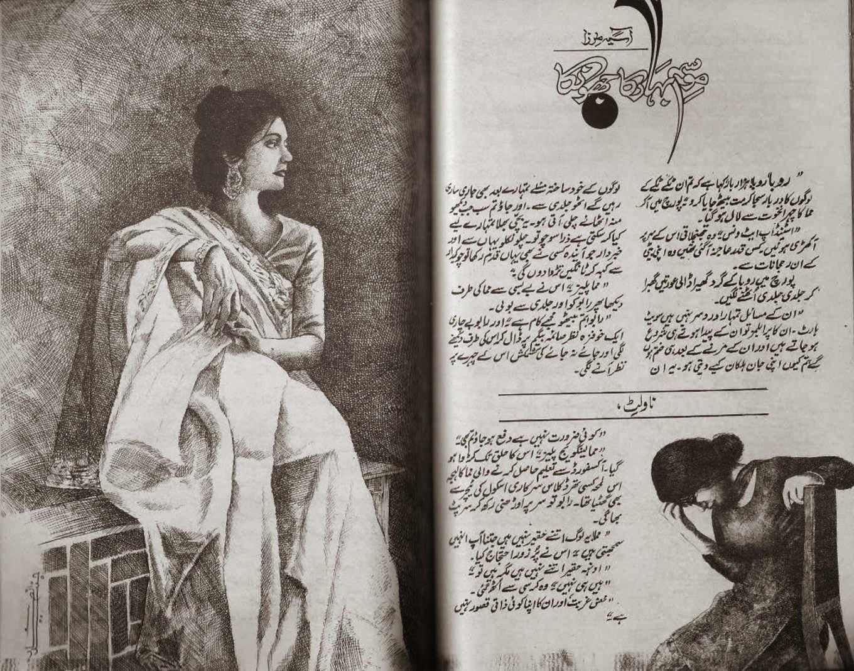 Mausam e bahar ka jhonka Aasia Mirza