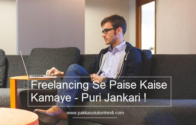 Freelancer क्या है Freelancing से पैसे कैसे कमाये