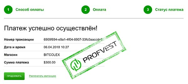 Депозит в Bitcolex