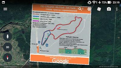 созданная kmz-карта соревнований открытая в Google планета земля for Android