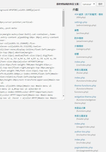 wp-template-file-list-WORDPRESS 如何快速搜尋(修改) 範本或外掛中的字串﹍String Locator