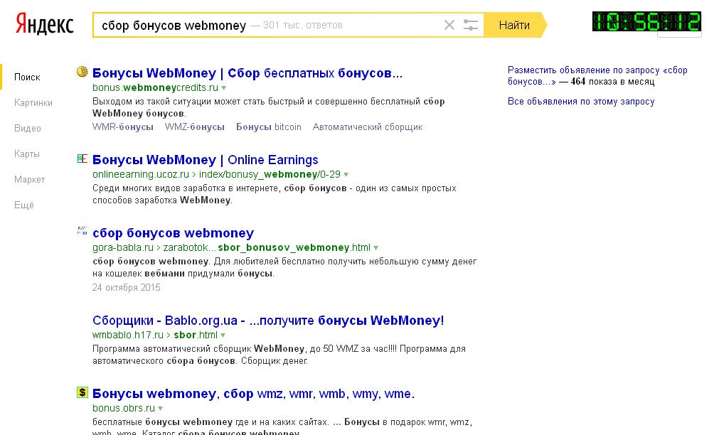 онлайн заработок в интернете на вебмани