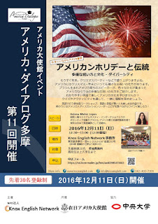 America Dialogue Tama Vol. 11