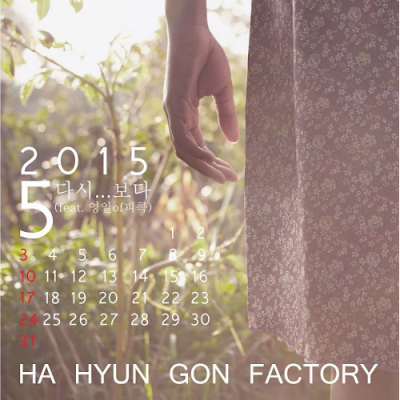 [Single] Ha Hyun Gon Factory – May 2015 Calendar