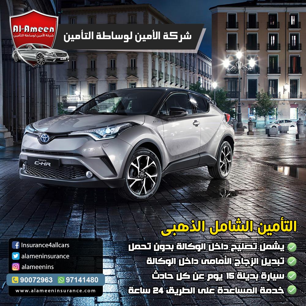 التأمين الصحي الجماعي |أرخص تأمين سيارات بالكويت X1-%25282%2529