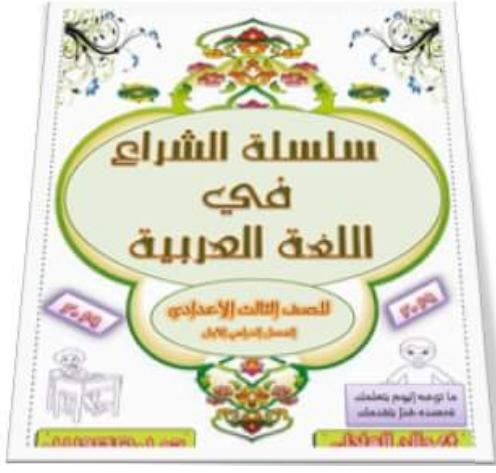 معلومات مذكرة اللغة العربية 3 اعدادى ترم أول 2019- موقع مدرستي