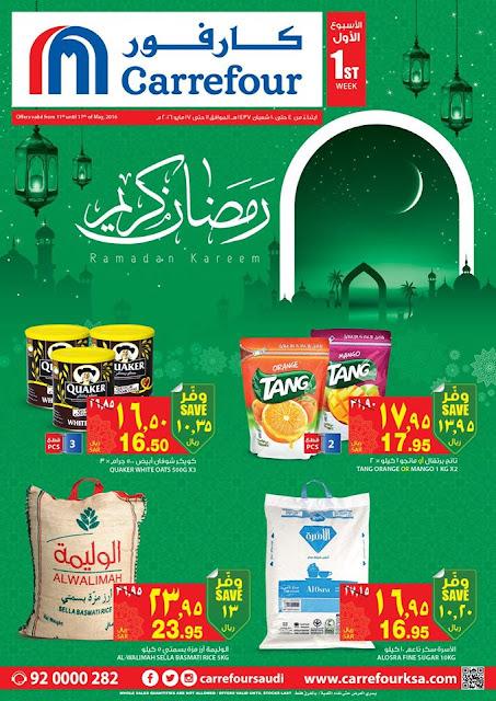 عروض رمضان فى كارفور السعودية اليوم