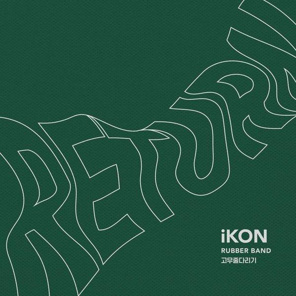 iKON - 고무줄다리기 (Rubber Band)