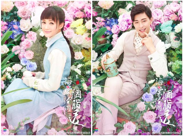 Hai Tang Jing Yu Yan Zhi Tou Chinese drama