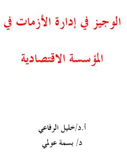 تحميل كتاب الوجيز في إدارة الأزمات في المؤسسة الإقتصادية PDF