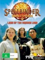 Vùng đất của Thủ lĩnh Rồng