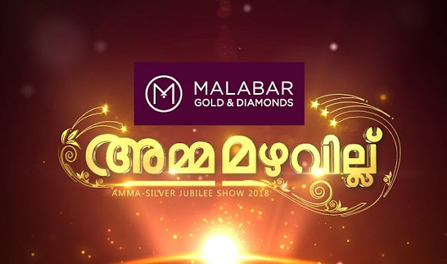 Amma Mazhavillu show by AMMA