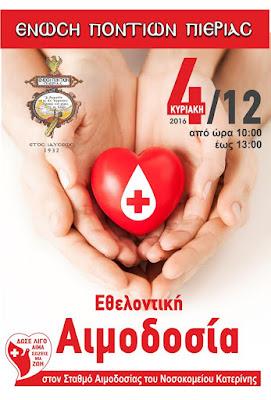Εθελοντική Αιμοδοσία της Ένωσης Ποντίων Πιερίας, Κυριακή 4 Δεκεμβρίου 2016