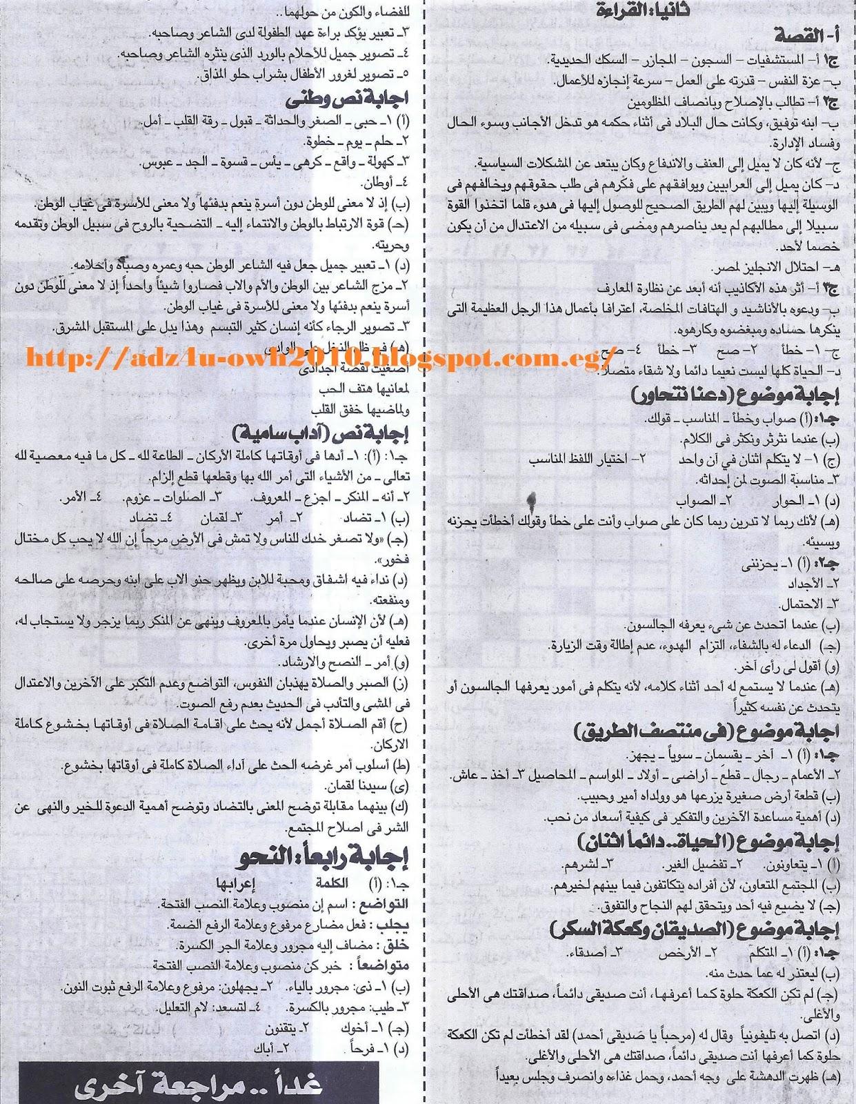 مراجعة لغة عربية مهمة للصف السادس الابتدائي ترم ثاني.. ملحق الجمهورية 2017 Scan0003