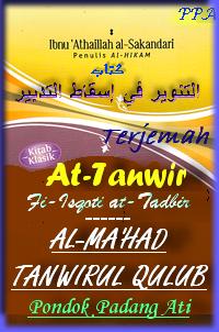 Tanwirul pdf qulub kitab terjemah