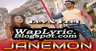 Janemon Lyrics