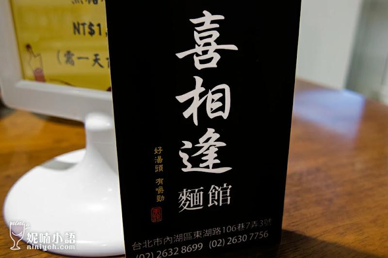 【台北內湖區】喜相逢麵館。口耳相傳的東湖低調美食