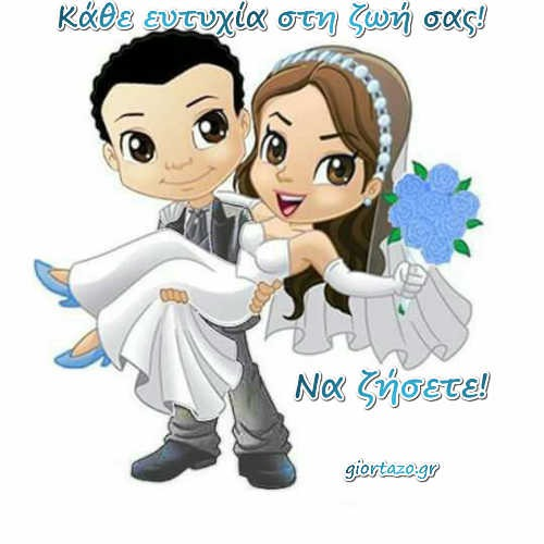Κάρτες Με Ευχές Γάμου giortazo