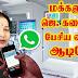 Jayalalitha last WhatsApp audio | TAMIL NEWS