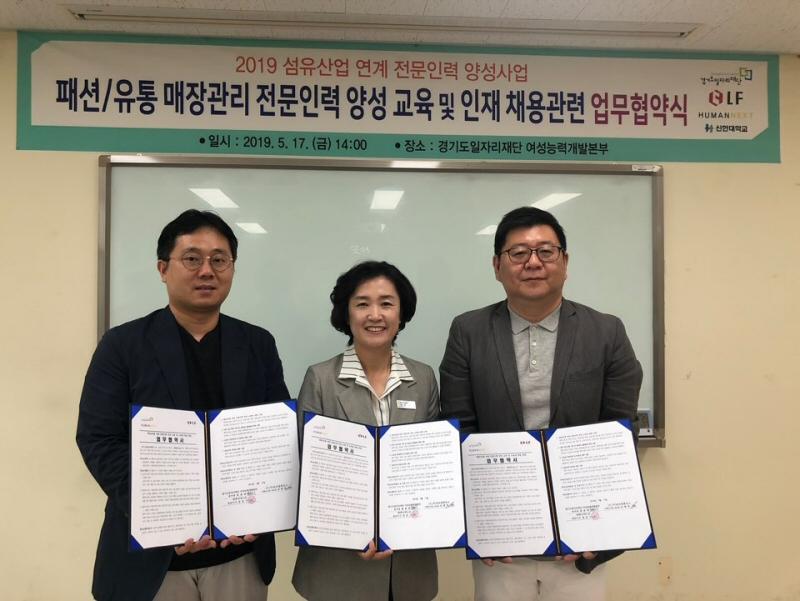 경기도일자리재단, '패션·유통 매장관리 전문인력 양성' 교육생 20명 모집