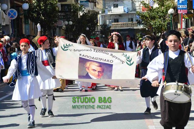 Αλλαγή στο πρόγραμμα εορτασμού της Εθνικής Επετείου της 25ης Μαρτίου στο Άργος