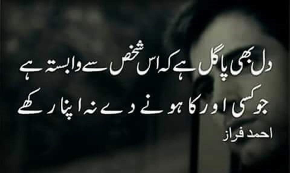 best urdu sad poetry shayari 2016