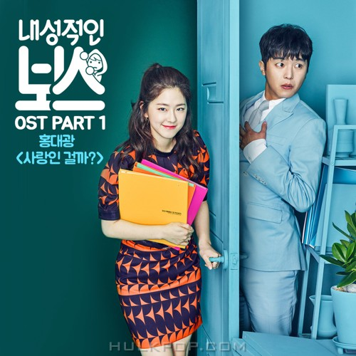 Hong Dae Kwang – Introverted Boss OST Part.1